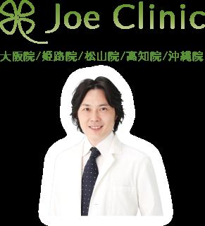 Joe Clinic