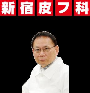 新宿皮フ科