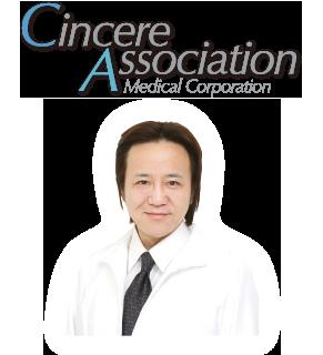 Cincere Association