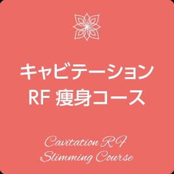 キャビテーションRF痩身コース