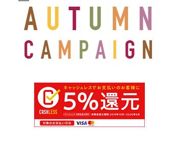 オータムキャンペーン
