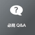必見 Q&A